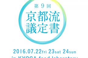 「greenz.jp」にて、 「イノベーション・キュレーター塾」の様子を掲載いただきました。