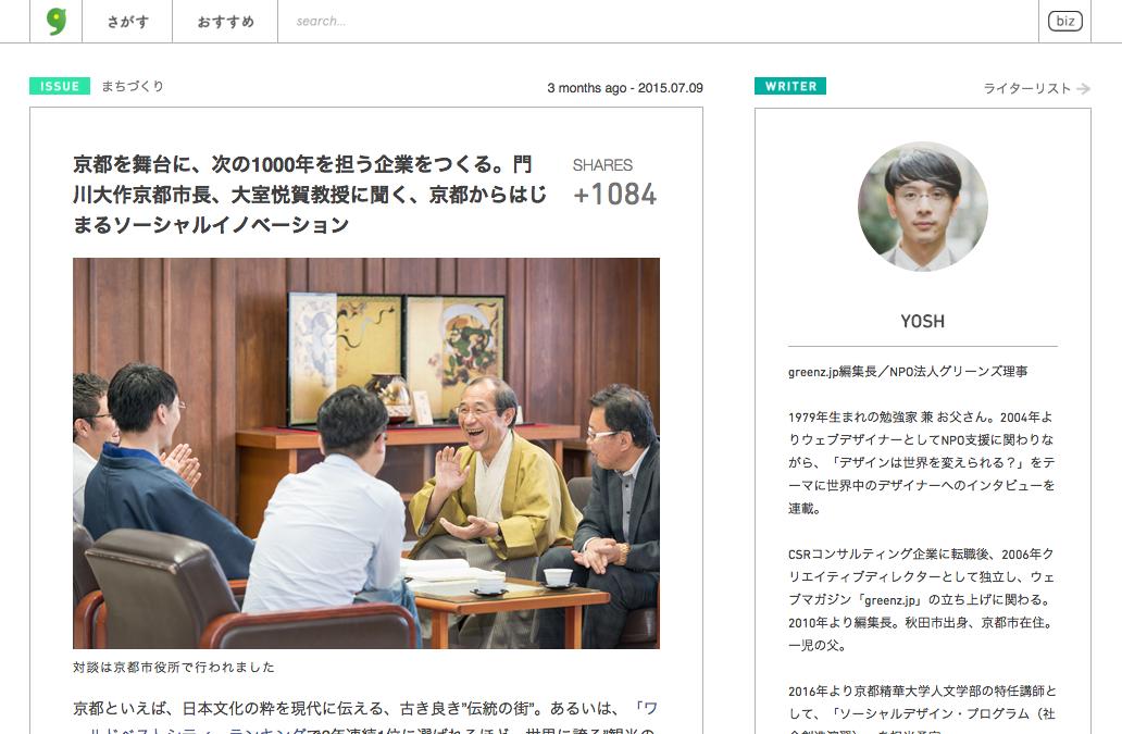 ほしい未来をつくるWEBマガジン「greenz.jp」にて、センター長と、門川大作京都市長、greenz 編集長兼松佳宏氏との対談が掲載されました。