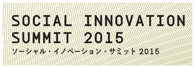 ソーシャル・イノベーション・サミット2015開催報告書について