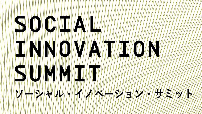 ソーシャルイノベーションサミット 2015年度開催概要 【締切ました】