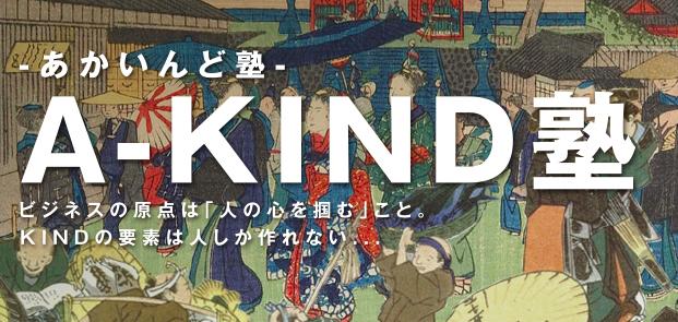 A-KIND塾 2期生の募集【締切ました】