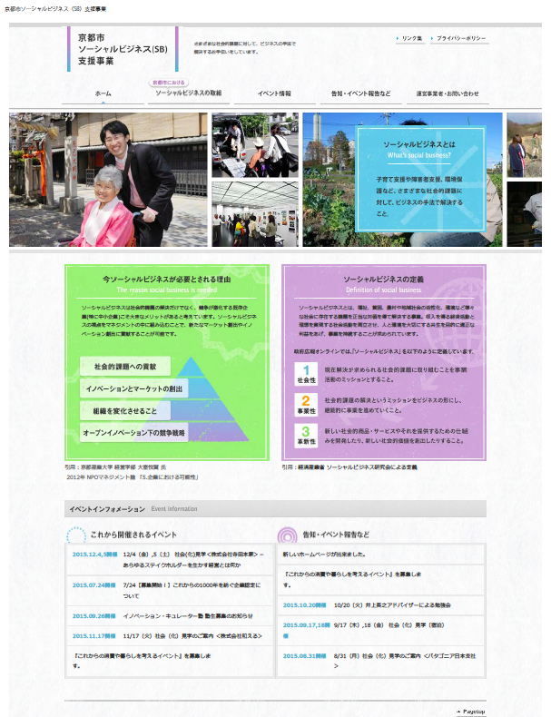 旧サイト、京都市ソーシャルビジネス(SB)支援事業について