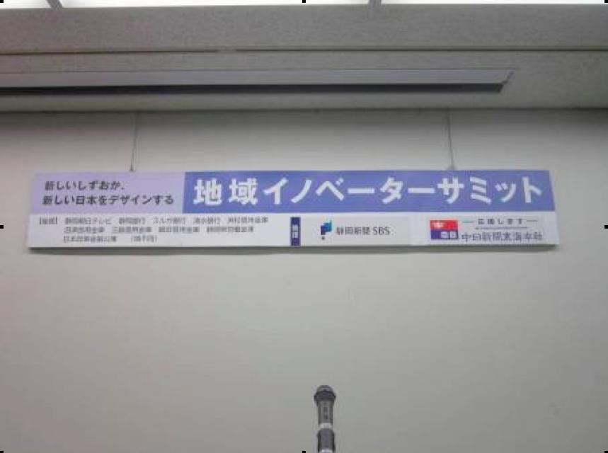 新しいしずおか,新しい日本をデザインする「地域イノベーターサミット」