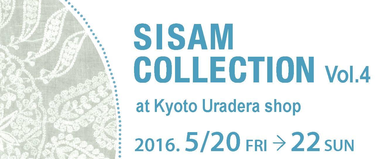 「フェアトレードの舞台裏をお伝えする特別な日」 ~ SISAM COLLECTIONの開催について