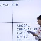 京都信用金庫  満島孝文さんーイノベーション・キュレーター塾生インタビュー