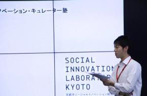 【レポート】第4回 イノベーション・キュレーター塾