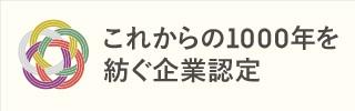 これからの1000年を紡ぐ企業認定