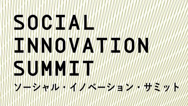 【申込締切しました】ソーシャル・イノベーションサミット2016 in kyoto