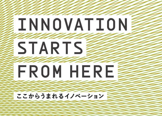 ここからはじまるイノベーション連続セッション