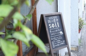 大室 悦賀 著 『サステイナブル・カンパニー入門』 発売中