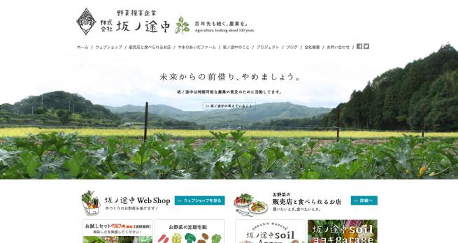 「坂ノ途中」のウェブサイト。未来からの前借り、やめましょうのメッセージがとても印象的です。