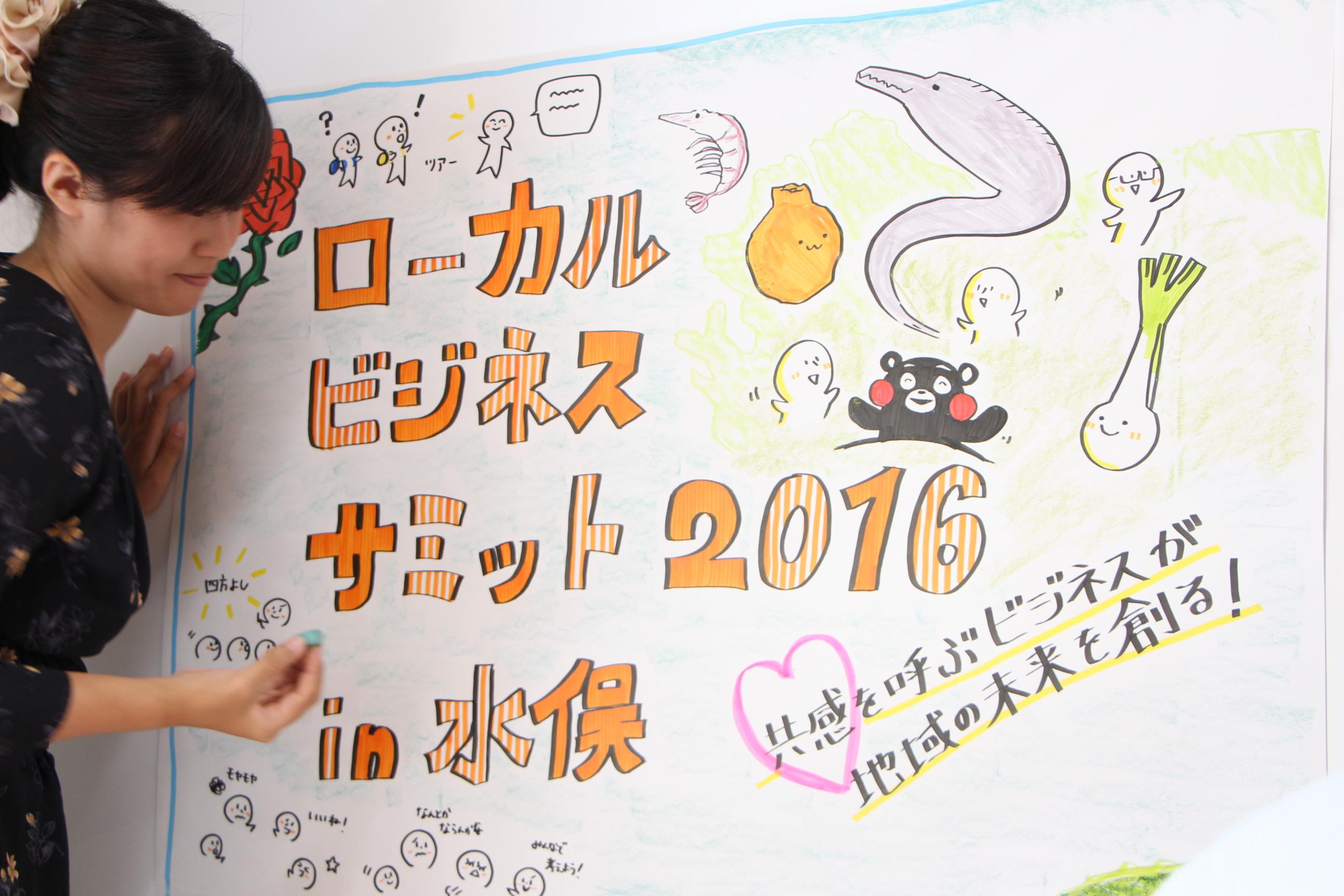 「ローカル・ビジネス・サミット2016 in水俣」レポート