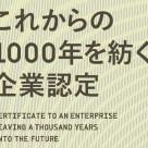求人情報【これからの1000年を紡ぐ企業認定】