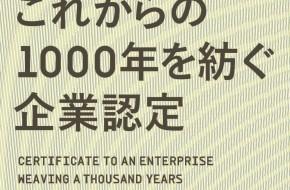 SILK流!プレミアムフライデー インタビュー企画 【第10回目 田中雅大さん(株式会社ヘルプ)】