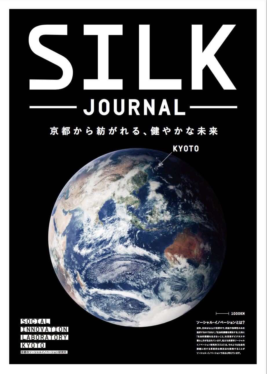 「SILKジャーナル」を発行致しました。