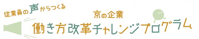 京の企業「働き方改革チャレンジプログラム」