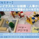 「働き方改革セミナー」組織のブレイクスルーは総務・人事から始まる!~レゴ®ワークショップで職場のカベを打ち破ろう!