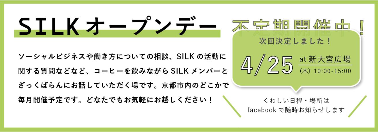 SILKオープンデー