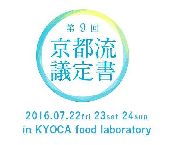 京都流議定書2016  SILK企画「ソーシャルな消費が育つ、京都のエコシステム」