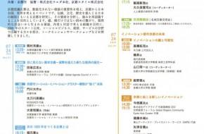 社会(化)見学レポート 6/18(木)株式会社サラダコスモ