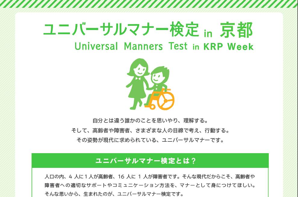 ユニバーサル検定3級 in 京都開催のお知らせ 【後援】
