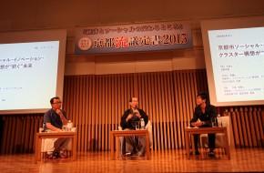7月24日(金)京都市ソーシャルイノベーターズ Meets UP 開催 ※終了いたしました。