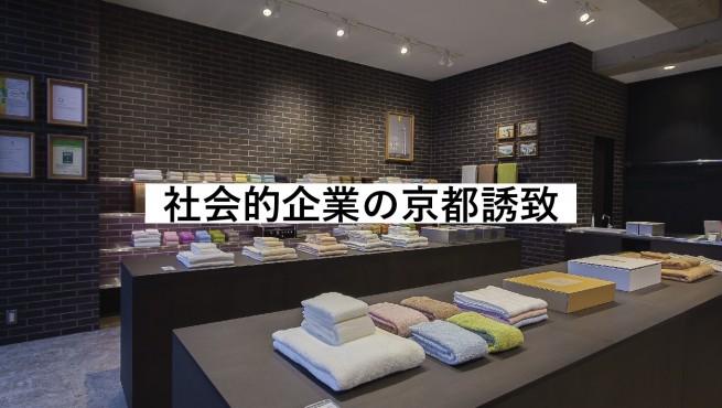 社会的企業の京都誘致