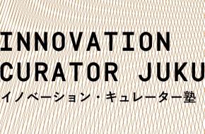 イノベーション・キュレーター塾