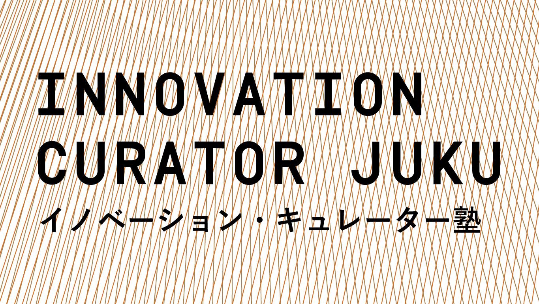 イノベーションキュレーター塾 2015年度募集要項 *締切ました