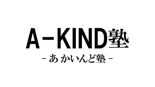 A-KIND塾について