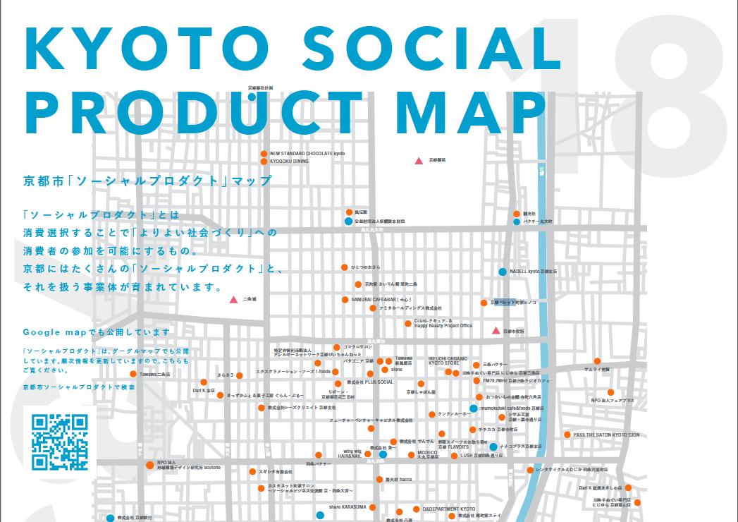 第二弾「京都市ソーシャルプロダクトMAP」が発行されました。