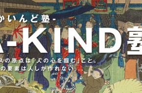 A-KIND塾