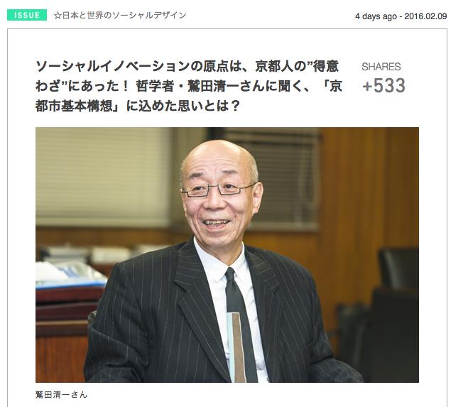京都市立芸大学長である哲学者の鷲田清一さんのインタビューが掲載されました。
