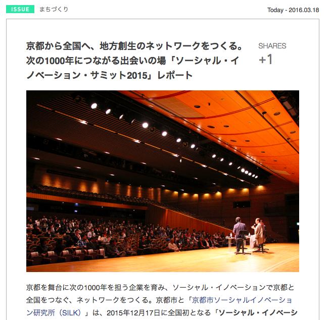「greenz.jp」にて、 「ソーシャルイノベーションサミット2015」の様子を掲載いただきました。