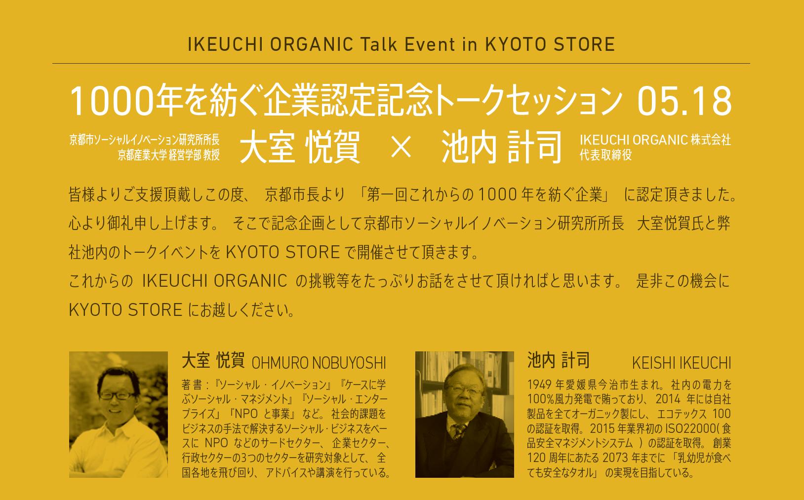 社会(化)見学 IKEUCHI ORGANIC株式会社|2016年5月18日(水)