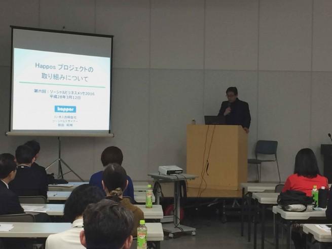 ハッポス合同会社の島田さんの事例報告
