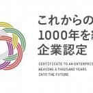 「これからの1000年を紡ぐ企業認定」2018年度募集開始
