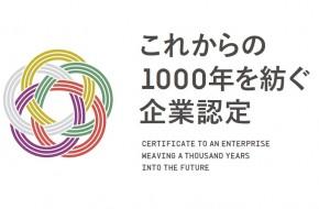 \従業員の声からつくる/<br/>京の企業「働き方改革チャレンジプログラム」参加企業の決定について