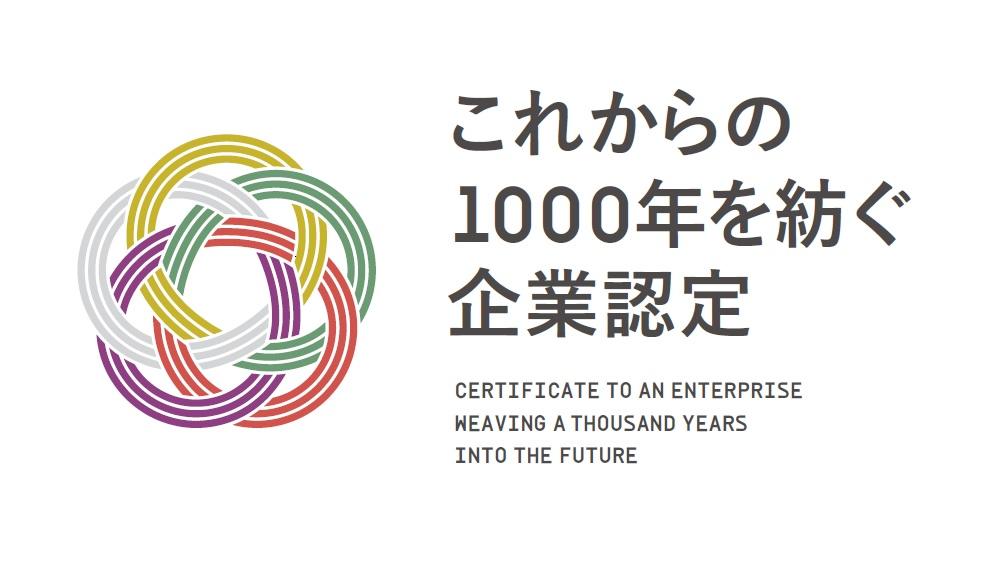 「これからの1000年を紡ぐ企業認定」2016年度募集開始