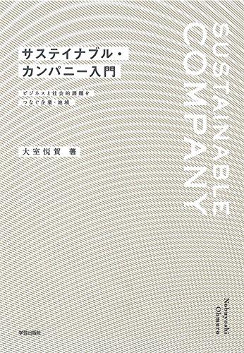 『サステイナブル・カンパニー入門』出版記念イベント|2016年11月30日(水)