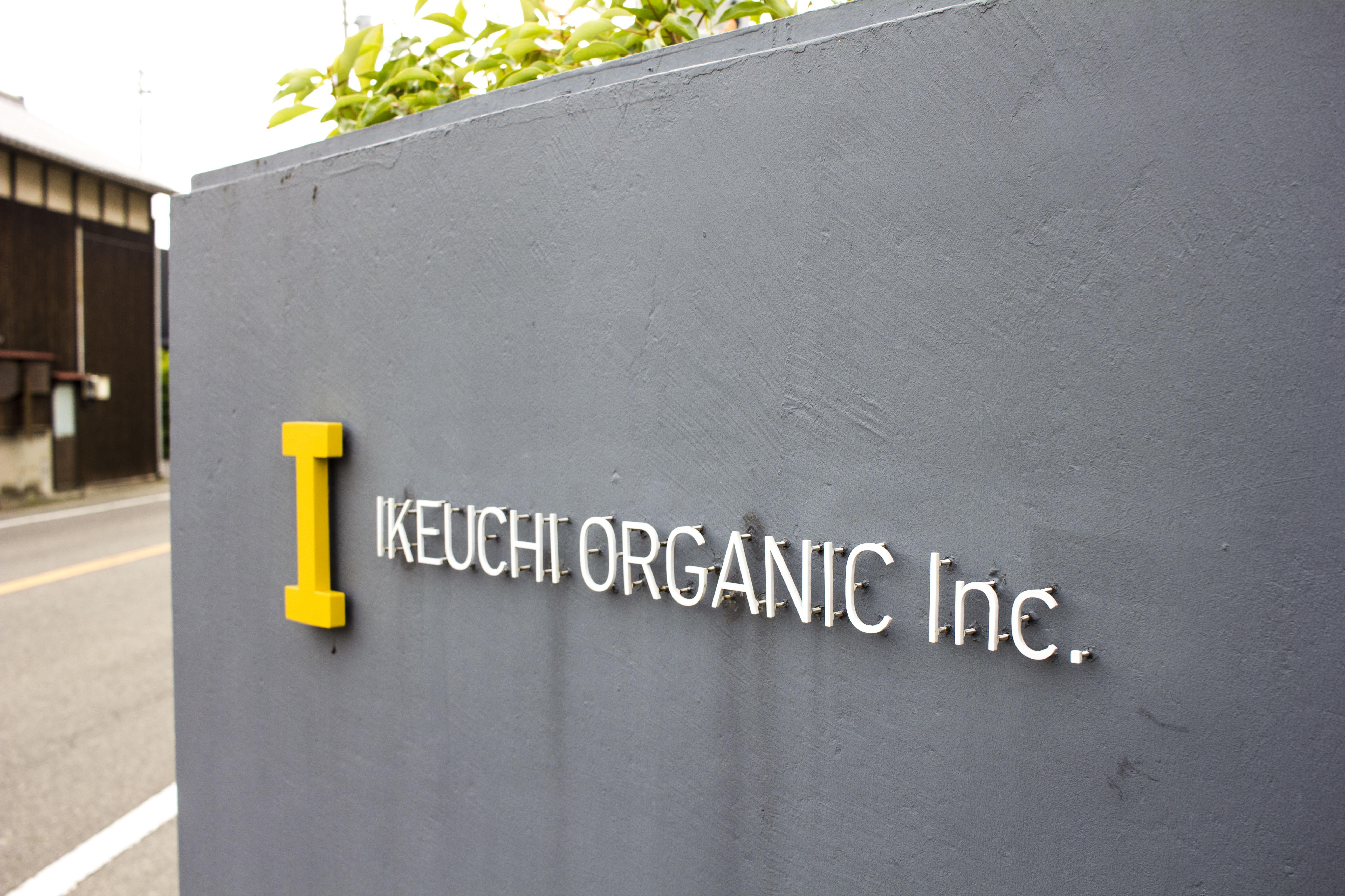 関わる全ての人とオーガニックな関係をつくる。最大限の安全と最小限の環境負荷を追求するテキスタイルカンパニー「IKEUCHI ORGANIC 株式会社」【これからの1000年を紡ぐ企業】