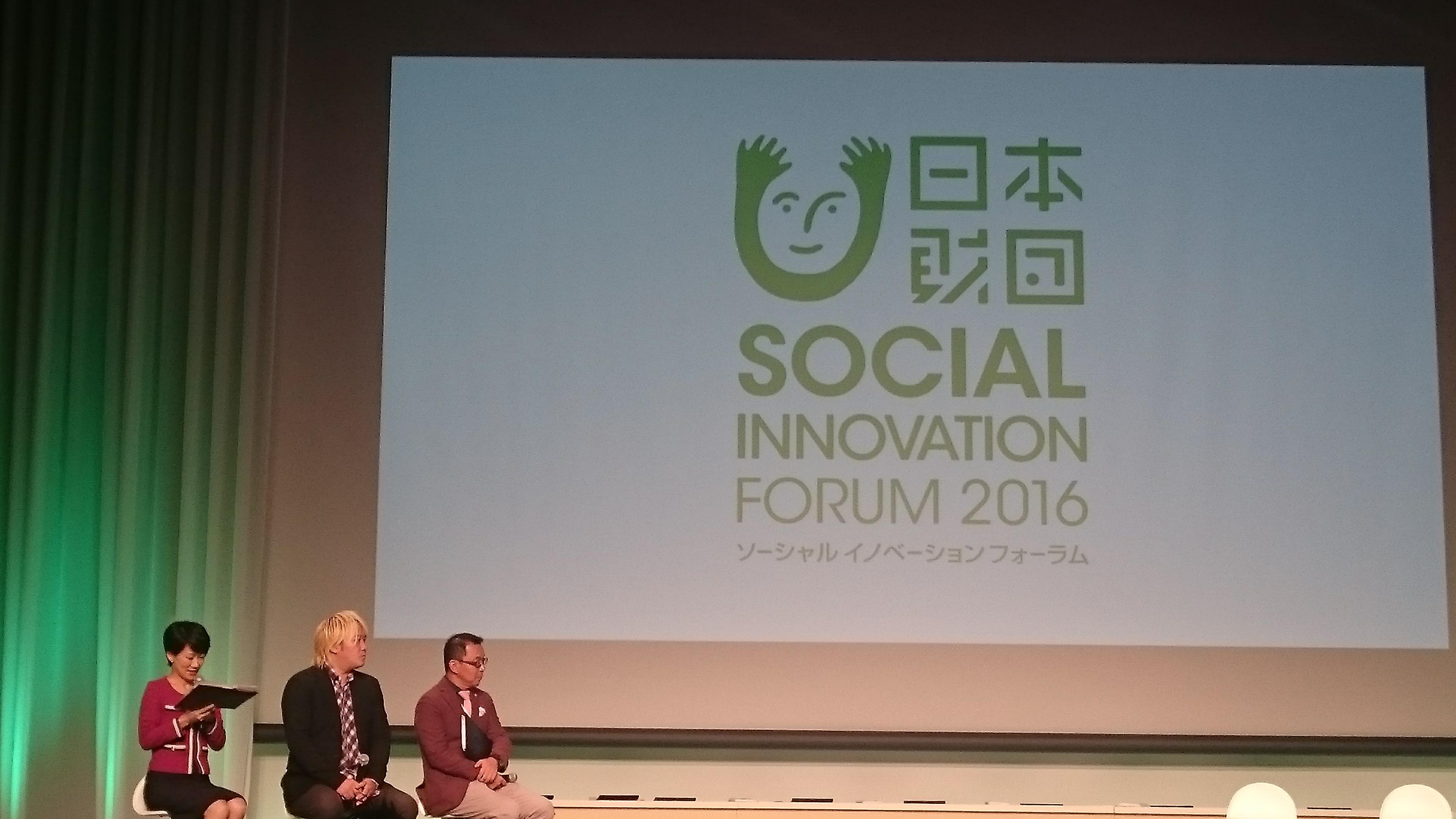 【レポート】日本財団ソーシャルイノベーションフォーラム2016(2016.9.28~29)