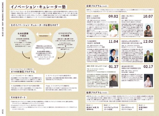 SILK_ICjuki_最終_ページ_3