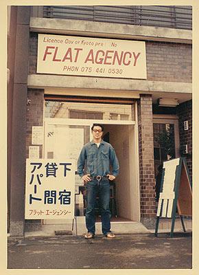 創業当時の写真。写っているのは吉田光一会長