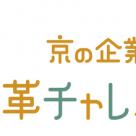 \従業員の声からつくる/ </br>京の企業「働き方改革チャレンジプログラム」実践セミナー </br>~「ここで働きたい!!」と思われる組織をつくるには~</br>【参加者募集】開催日:6月13日(水)