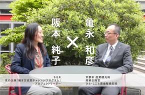 SILK流!プレミアムフライデー インタビュー企画【第15回】小牧佐和子さん | 学び場 とびら
