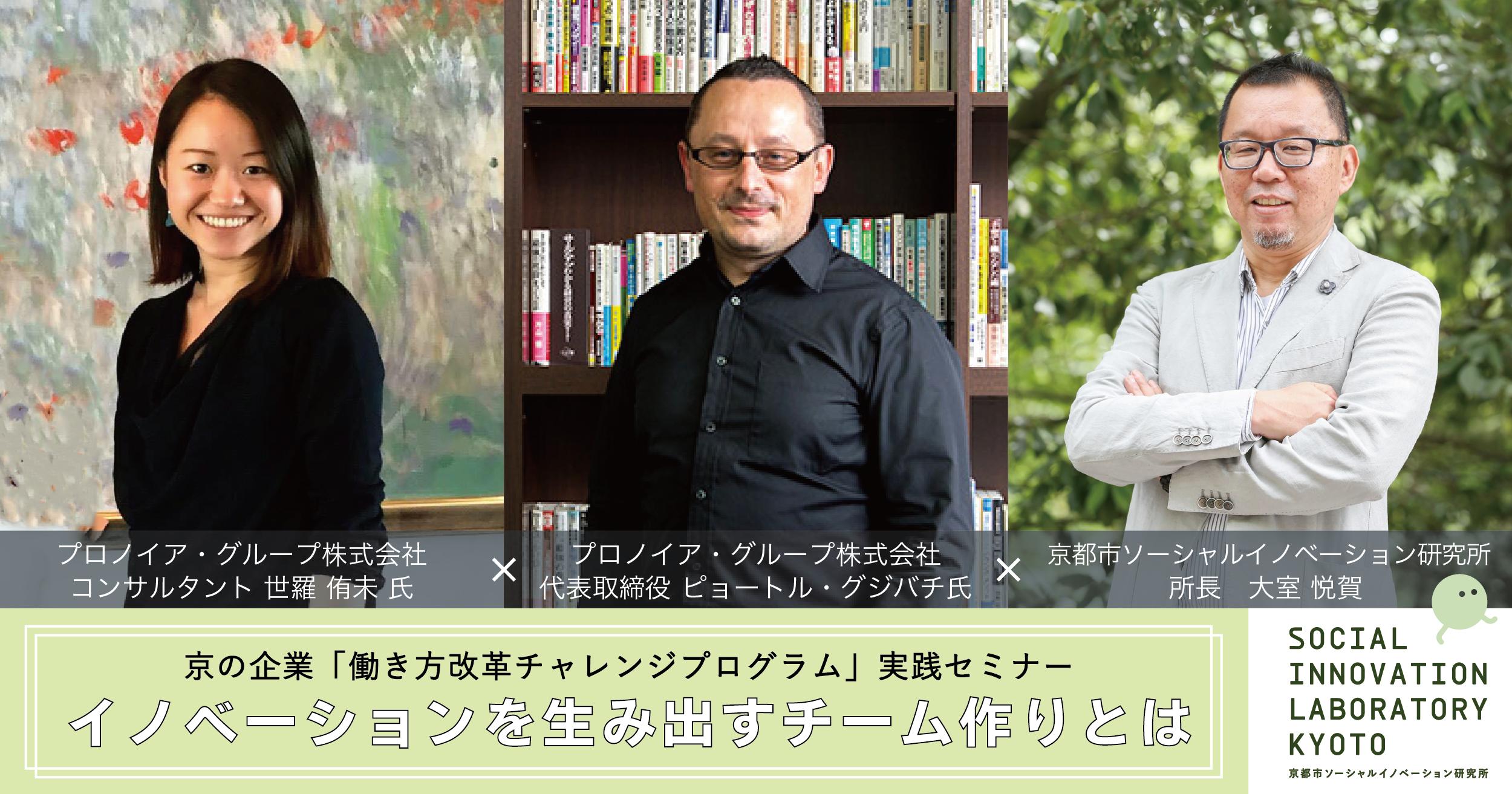 【満員御礼】京の企業「働き方改革チャレンジプログラム」実践セミナー<br>〜イノベーションを生み出すチーム作りとは〜