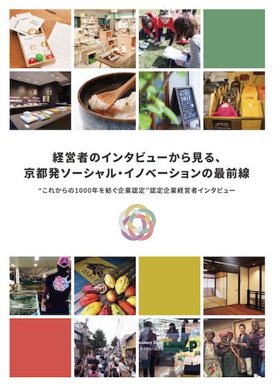 経営者のインタビューから見る、京都発ソーシャルイノベーションの最前線