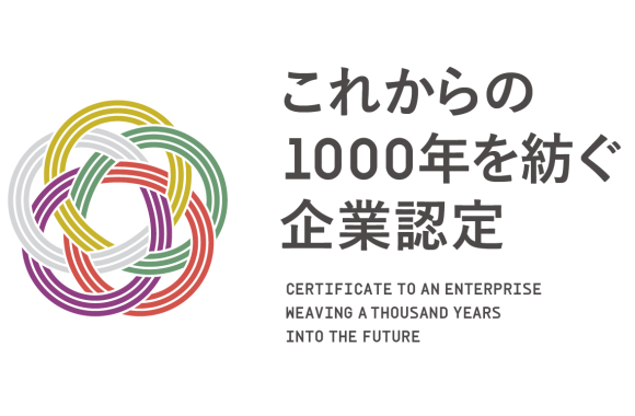 【開催中止】「これからの1000年を紡ぐ企業認定」第5回認定授与式