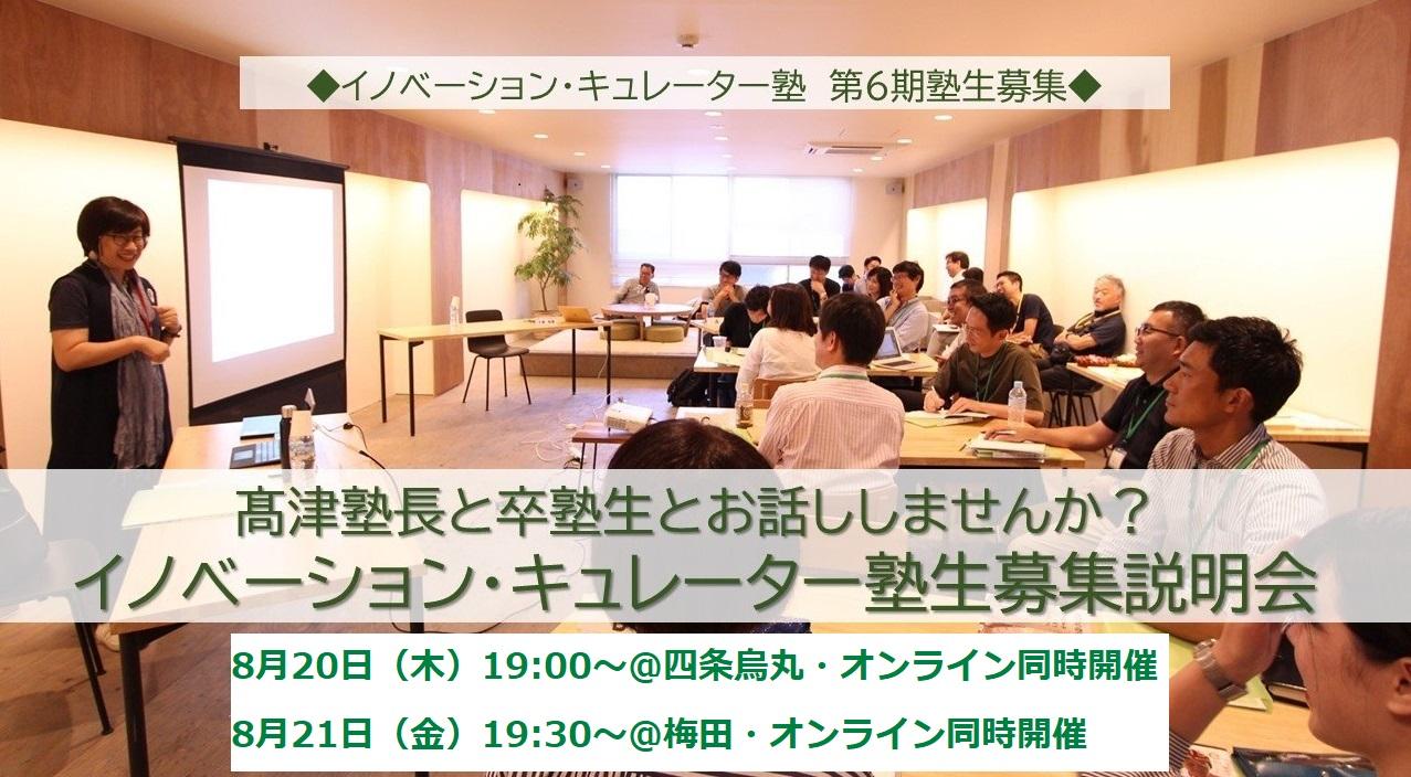 【説明会を開催します!】イノベーション・キュレーター塾